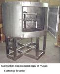 Оборудование для обработки рыбы центрифуга